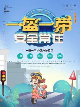 蓝色一盔一带安全常在宣传海报PSD设计模板