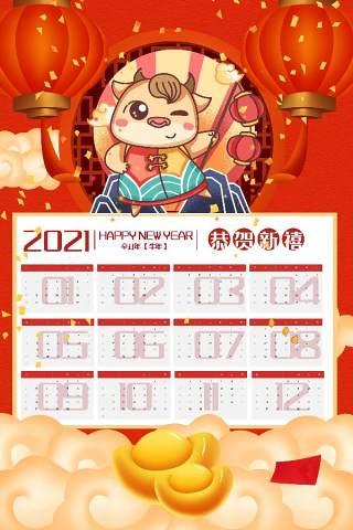 2021年牛年新春新年日历挂历设计PSD模板(10)