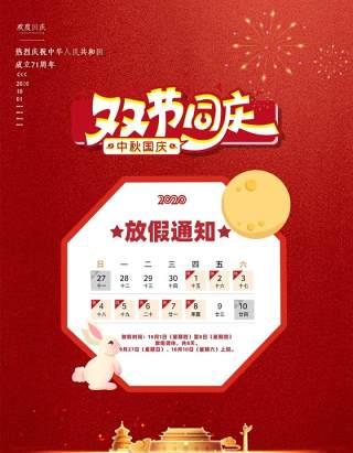 2020公司中秋节企业国庆双节放假通知海报PSD模板设计21