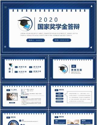 蓝色国家奖学金申请答辩PPT模板