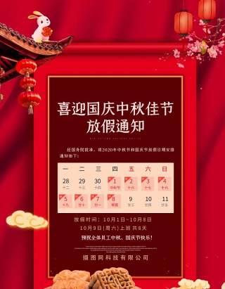2020公司中秋节企业国庆双节放假通知海报PSD模板设计22