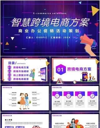 紫色渐变智慧跨境电商方案商业办公促销活动策划PPT模板