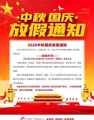 2020公司中秋节企业国庆双节放假通知海报PSD模板设计37