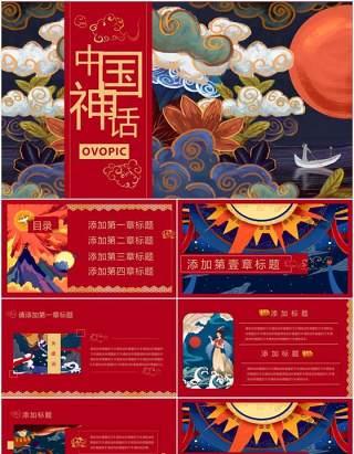 国潮系列中国神话传说华丽中国风PPT模板