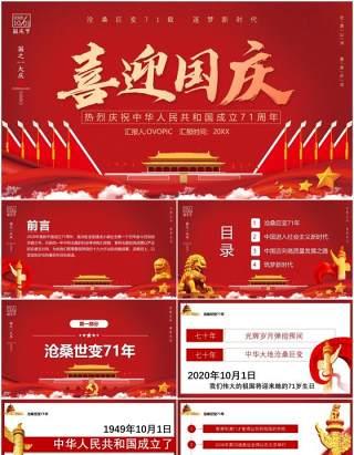 大气红色庆祝71周年喜迎国庆党政党建PPT模板