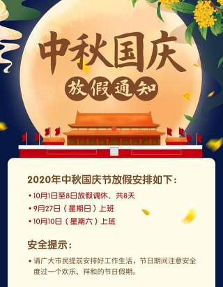 2020公司中秋节企业国庆双节放假通知海报PSD模板设计24