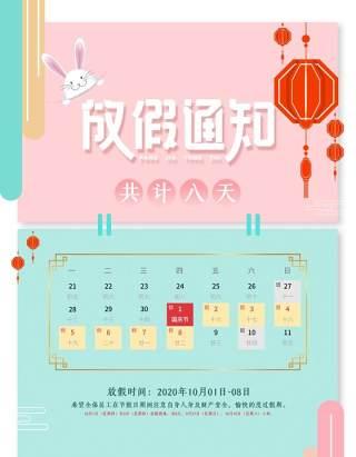 2020公司中秋节企业国庆双节放假通知海报PSD模板设计14