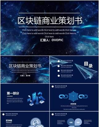 蓝色科技互联网区块链商业策划书PPT模板