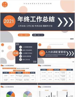 创意商务年终工作总结报告计划汇报通用PPT模板