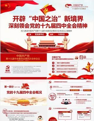 中国共产党第十九届四中全会公报完整解读党政党课PPT模板