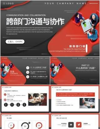 商务大气红黑跨部门沟通与协作企业员工管理培训动态PPT模板