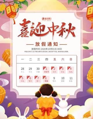 2020公司中秋节企业国庆双节放假通知海报PSD模板设计35