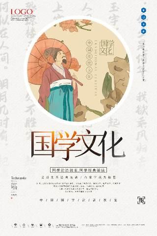 国学文化学习培训海报设计模板4