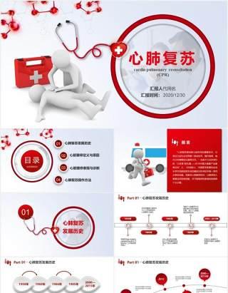 红色微粒体医疗健康心脏骤停心肺复苏急救知识操作方法培训PPT模板