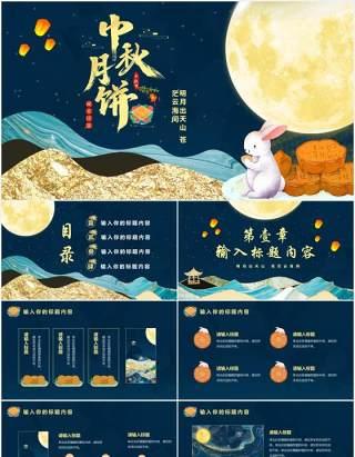 鎏金中秋节日活动策划月饼宣传PPT模板