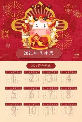 2021年牛年新春新年日历挂历设计PSD模板(15)
