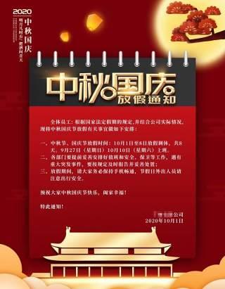 2020公司中秋节企业国庆双节放假通知海报PSD模板设计33