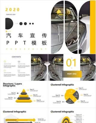简约汽车产品售后服务宣传介绍PPT模板