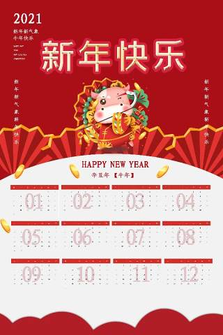 2021年牛年新春新年日历挂历设计PSD模板(3)