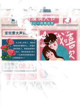 浪漫情人节七夕节日海报设计
