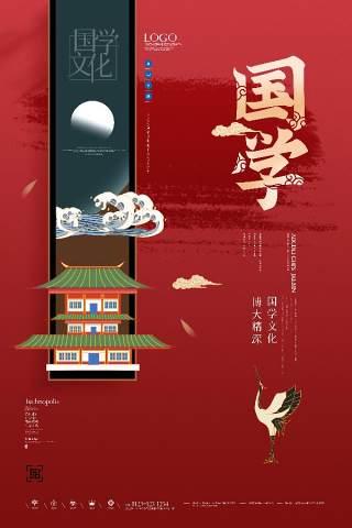 国学文化学习培训海报设计模板1