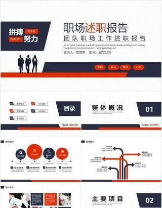 商务风公司团队员工职场工作述职报告动态PPT模板