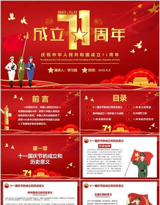 红色庆祝中华人民共和国成立71周年国庆党政党建PPT模板