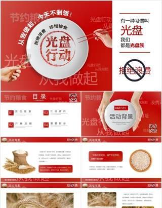红色创意杜绝餐饮浪费公益宣传光盘行动活动PPT模板