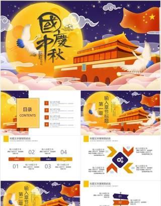 2020年国庆中秋双节同庆通用PPT模板