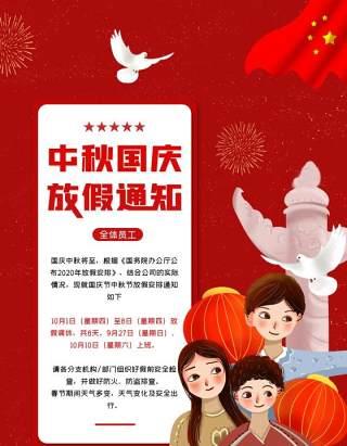 2020公司中秋节企业国庆双节放假通知海报PSD模板设计23