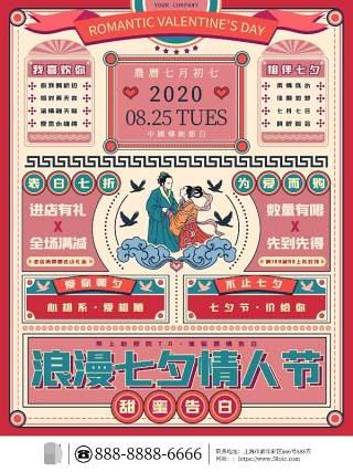 浪漫七夕情人节海报设计民国复古风