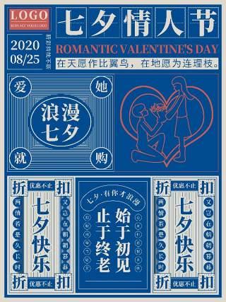 蓝色复古风七夕情人节海报宣传模板