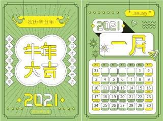 绿色新春2021年新春新年牛年日历挂历设计AI矢量模板
