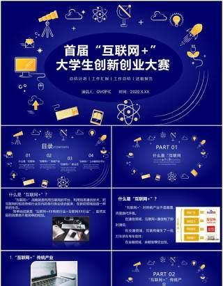 蓝色科技首届互联网大学生创新创业大赛PPT模板