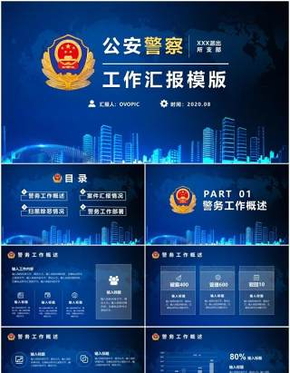 蓝色公安警察总结汇报工作报告计划PPT模版