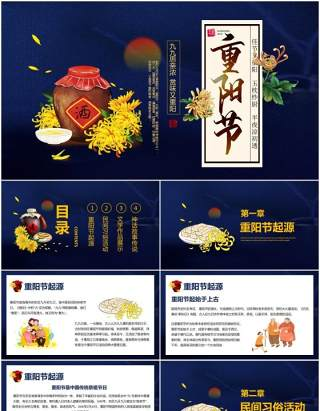 深蓝色大气中国传统节日重阳节敬老节日宣传介绍PPT模板