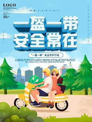 卡通一盔一带安全常在海报宣传PSD设计模板