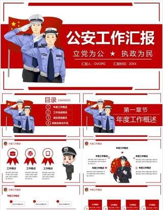 红色公安工作汇报党政警务总结计划PPT模板