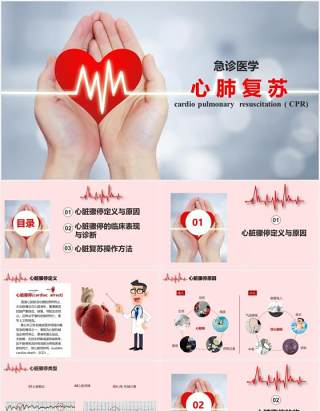 简约急诊医学心肺复苏心脏骤停操作方法知识培训课件PPT模板