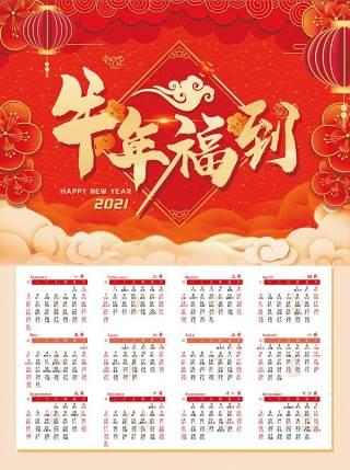 红色2021年牛年新春新年日历挂历设计EPS矢量模板