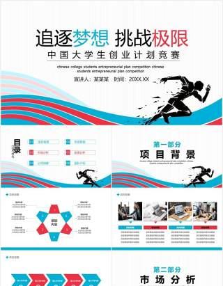 追逐梦想挑战极限中国大学生创业计划竞赛动态PPT模板