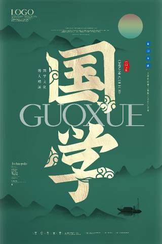 国学文化学习培训海报设计模板6