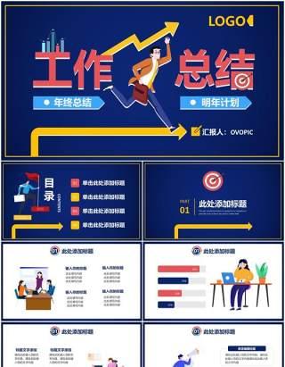 蓝色扁平插画创意公司企业年终工作总结报告通用PPT模板
