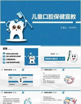 蓝色简约儿童口腔保健宣传教育培训课件PPT模板