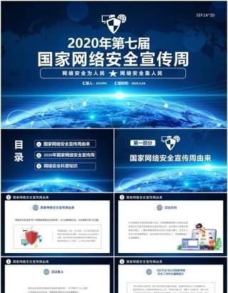 蓝色第七届国家网络安全宣传周网络安全靠人民商务通用PPT模板