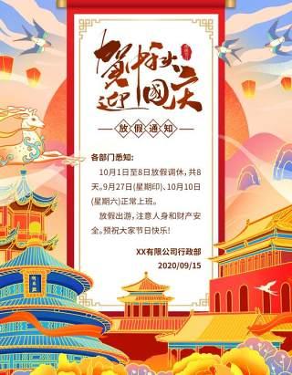 2020公司中秋节企业国庆双节放假通知海报PSD模板设计36