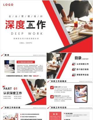 商务企业管理培训员工深度工作PPT模版