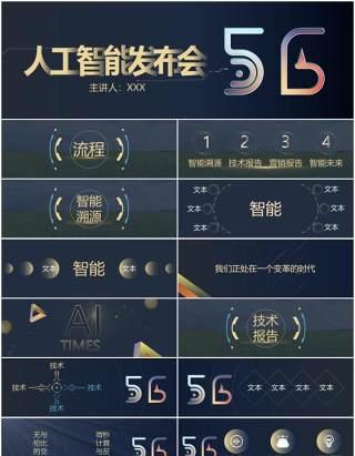 蓝色5G互联网科技人工智能发布会宽屏ppt模板