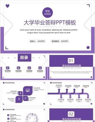 紫色简约大学毕业论文答辩通用PPT模板