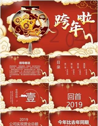 红色祥云国潮中国风新年元旦晚会PPT模板